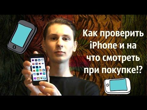 Проверить айфон. Как проверить iphone. Подлинность айфона. Покупка айфона.