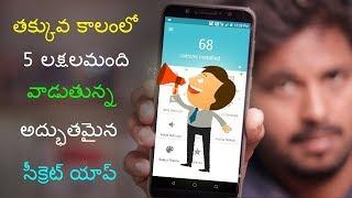 తక్కువ కాలంలో 5 లక్షలమందికి పైగా వాడుతున్న అద్భుతమైన సీక్రెట్ యాప్ - secret apps 2018 in telugu