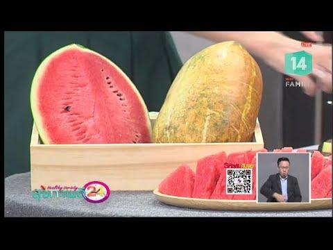 สารสำคัญจากผลไม้ต่อร่างกายใน แตงไทย - แตงโม - วันที่ 26 Apr 2018