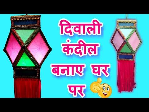 दिवाली आकाश कंदील कैसे बनाते है||traditional homemade diwali aakash kandil/lantern