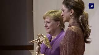 الملكة رانيا العبدالله تسلم المستشارةَ الألمانية أنجيلا ميركل جائزةَ للقيادة السياسية