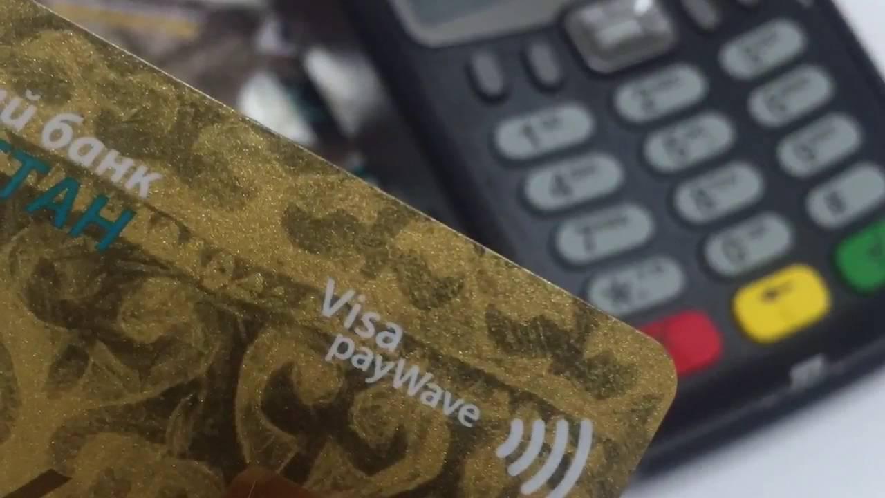 Бесконтактная оплата - Visa payWave и MasterCard Pay Pass