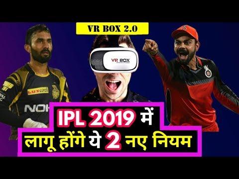 IPL 2019 में लागू होंगे ये 2 नए नियम, मैच देखने का मज़ा कई गुना बढ़ जाएगा || 2 New Rules of IPL 2019