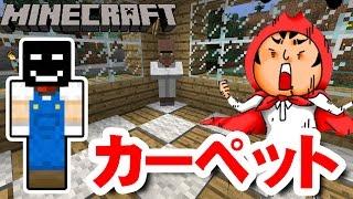 【マインクラフト】床にカーペット敷いてみた! thumbnail