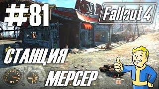 Fallout 4 HD 1080p - Станция Мерсер - прохождение 81