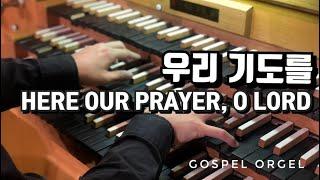 [Organ cover] (57)우리 기도를(Hear our prayer, O Lord) 새벽기도음악,묵상기도음악,예배전주음악,오르간반주