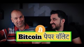 How To Create Safest Bitcoin Paper Wallet - Everything Explained !!! Crypto Coffee Sunday