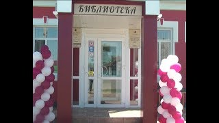 Открытие межпоселенческой библиотеки