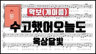 [율다우 리코더 악보80] 옥상달빛 - 수고했어, 오늘도 리코더 악보 계이름 Recorder music sheet