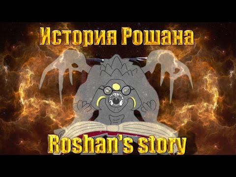 видео: История Рошана / roshan's story [dota 2 machinima]