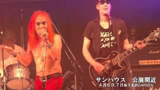 サンハウス、オリジナルレコーディングメンバー(菊、鮎川誠、篠山哲雄...