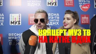 МУЗ ТВ на катке ВДНХ 2018 | Закрытие зимнего сезона на катке ВДНХ | Концерт МУЗ ТВ
