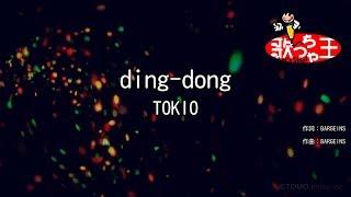 【カラオケ】ding-dong/TOKIO