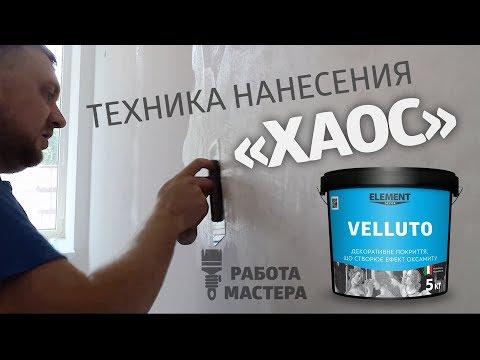 Техника нанесения декоративной штукатурки «ХАОС». Материал VELLUTO