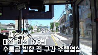 대전 103번 전 구간 주행영상 [대전운수] '20.0…