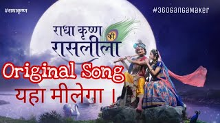 Radha Krishna Serial Original Full Song|Radha Krishna Download Link|Bharat #राधाकृष्ण #360GangaMaker