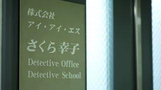 探偵 浮気調査の「さくら幸子探偵事務所」 探偵・興信所へのご依頼方法...