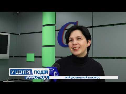 Телеканал C-TV: Мій домашній космос