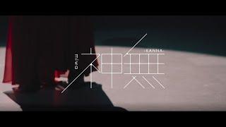 miwa『神無-KANNA-』Music Video