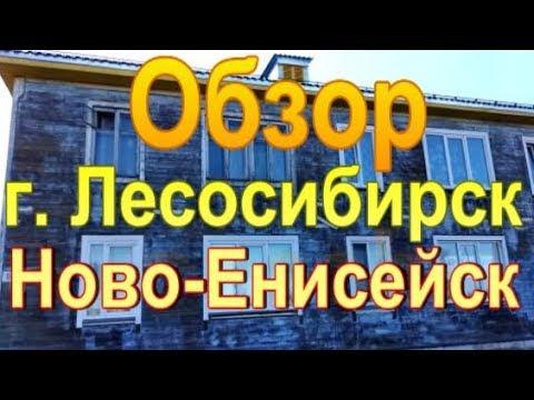 Обзор г.Лесосибирска, Н - Енисейск.