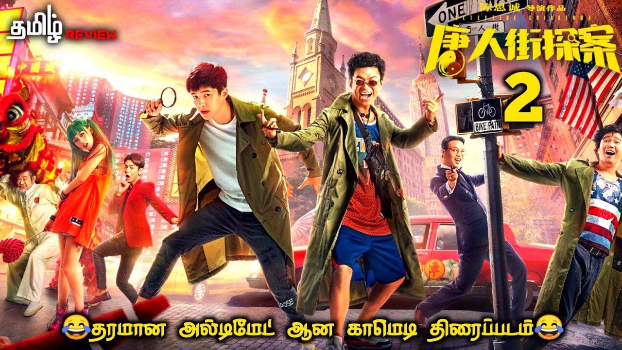 Download 😂தரமான அல்டிமேட் ஆன காமெடி திரைப்படம்😂 Detective Chinatown 2 (2018) tamil review