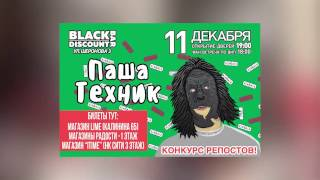 ПАША ТЕХНИК - 11.12 В ХАБАРОВСКЕ ! BLACK DISCOUNT BAR !