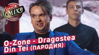 O-Zone - Dragostea Din Tei (ПАРОДИЯ) - Гостиница 72 | ЛИГА СМЕХА 2018, новые приколы