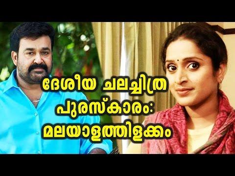 National Film Award 2016 Announced, 7 Awards For Malayalam   Filmibeat Malayalam