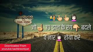 Haryanvi Yari wala Status By Sachin Sonipat