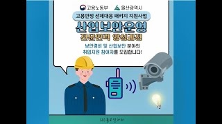 울산 고용안정 선제대응 패키지 산업보안운영 전문인력 양…