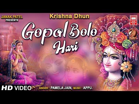 गोपाल बोलो हरि | Gopal Bolo Hari | Nonstop Krishna Dhun | Krishna Song 2020 | Pamela Jain