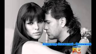 Александр Ломинский -- Вспоминай