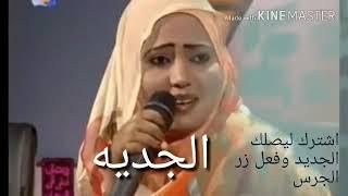 جديد الفنانه فهيمه عبدالله الجديه