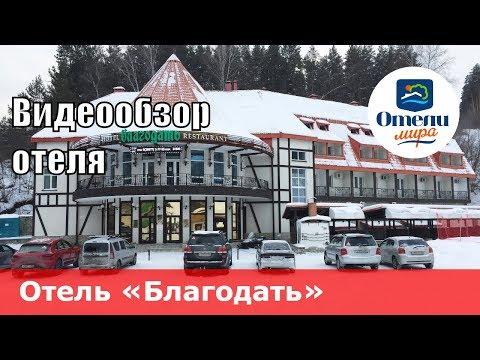 Отель «Благодать» (Россия, Алтайский край, курорт Белокуриха). Обзор 2018