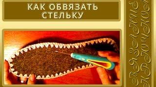 Как обвязать крючком войлочную стельку для тапочка. Видео-урок для начинающих