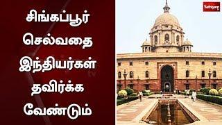 சிங்கப்பூர் செல்வதை இந்தியர்கள் தவிர்க்க வேண்டும் - மத்திய அரசு