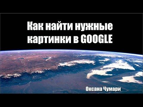 Как найти нужные картинки в GOOGLE -как найти красивые картинки в гугл картинках