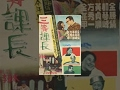 삼등과장(三等課長)(1961) / A Petty Middle Manager ( Samdeung Gwajang )