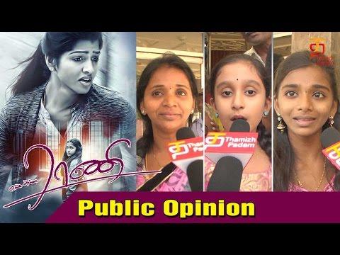 Enga Amma Rani Tamil Movie  Public Opinion  Dhansika  Ilayaraja  Bani  Thamizh Padam