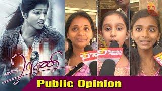 Enga Amma Rani Tamil Movie | Public Opinion | Dhansika | Ilayaraja | Bani | Thamizh Padam
