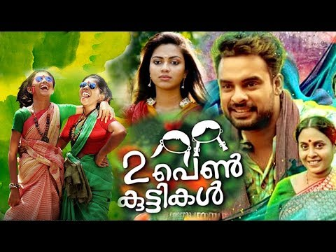 randu penkuttikal malayalam full movie tovino thomas amala paul latest malayalam full movie 2018 malayalam film movie full movie feature films cinema kerala   malayalam film movie full movie feature films cinema kerala