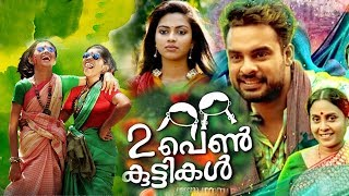 Randu Penkuttikal Malayalam Full Movie #Tovino Thomas #Amala Paul #Latest Malayalam Full Movie 2018
