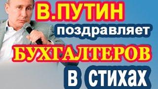 Путин с Днем Бухгалтера в стихах 21.11.18  (аудио СМС)