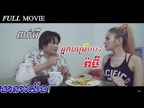 Khmer Movies Comedy 2018 រឿង អ្នកបម្រើ007-Nak Bomrer 007-Full Movies ធានាថាល្អមើល១០០%ពីដើមរហូតដល់ចប់