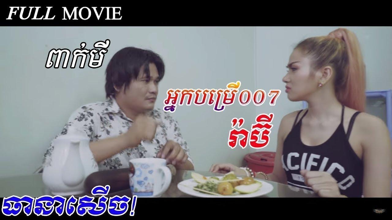 Khmer Movies Comedy 2018  007-Nak Bomrer 007 -3038