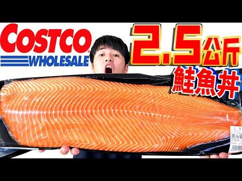 大胃王挑戰好市多鮭魚丼2.5公斤! 這個鮭魚排也太誇張了吧...