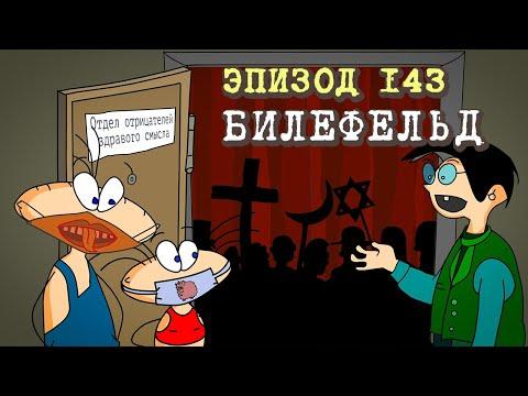 Масяня. Эпизод 143. Билефельд