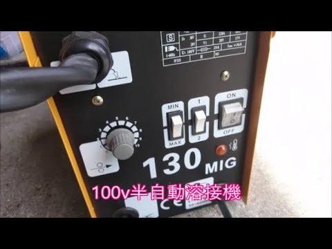 100v半自動溶接機使ってみましたが・・・
