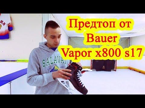 Обзор коньков bauer vapor x800 s17