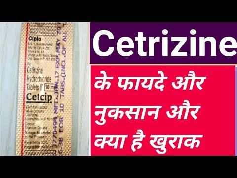 Cetrizine Tablet Benifits & Side Effects & Dose & Composition।